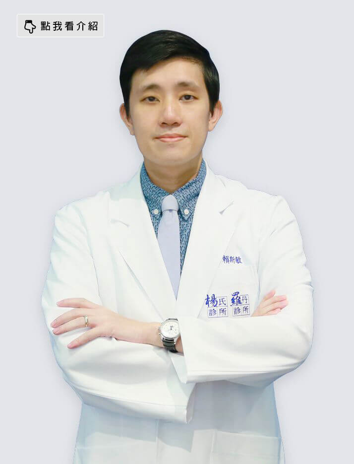 賴斯敏醫師