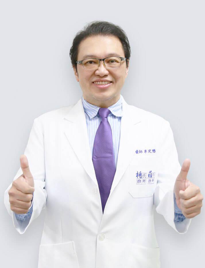 李定懋醫師