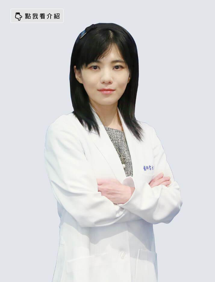 雷永兆醫師