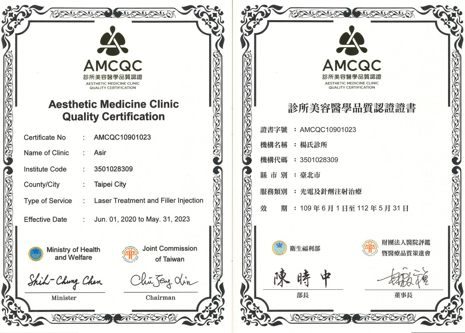 AMCQC,衛福部,授證,楊氏,羅丹,減肥