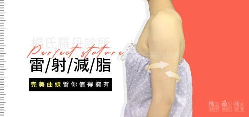 【雷射減脂】纖細手臂-你值得擁有!!