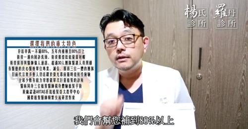 【專業植髮診所推薦】為何選擇楊氏羅丹?
