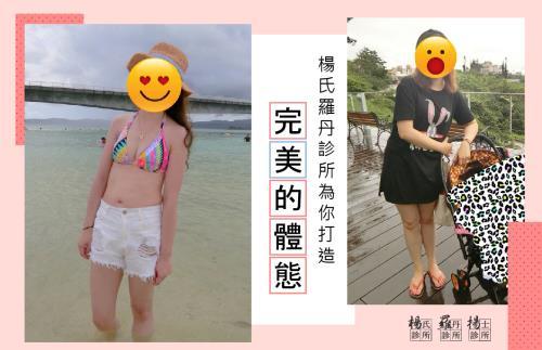 【減重】為你打造完美的體態!