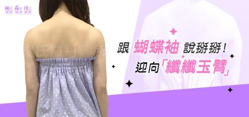 【雷射減脂】即刻與「蝴蝶袖」說掰掰! 迎向「纖纖玉臂」