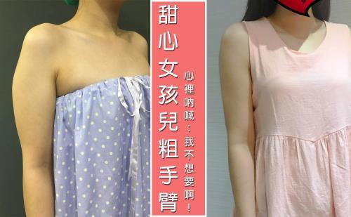 【雷溶減脂】甜心女孩兒怎麼可以有粗手臂!