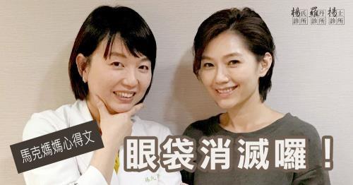 【台北˙眼袋淚溝手術】馬克媽媽-消滅眼袋日記
