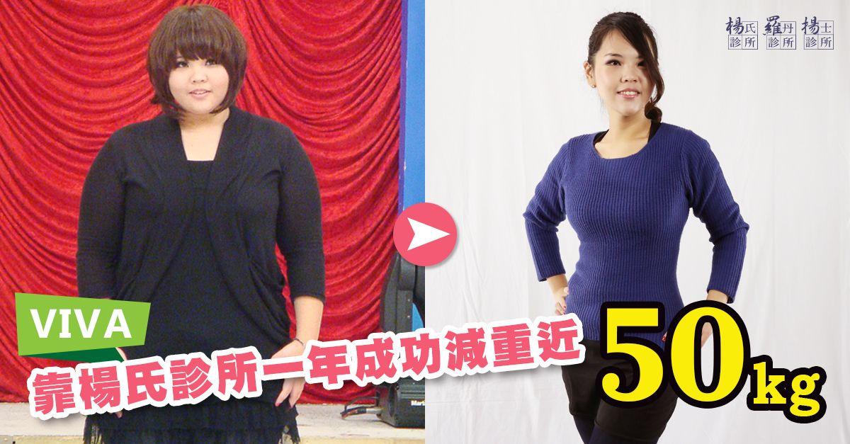 百斤胖妞Viva靠楊氏醫療團隊成功減重瘦身近50KG
