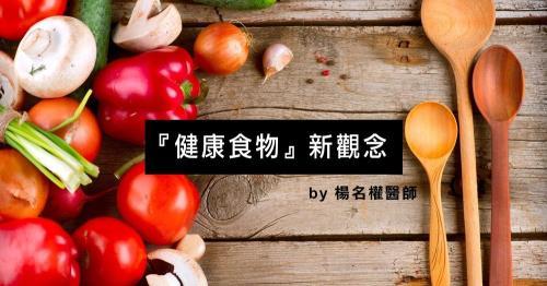 『健康食物』新觀念