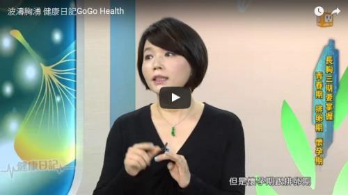 波濤胸湧 健康日記GoGo Health