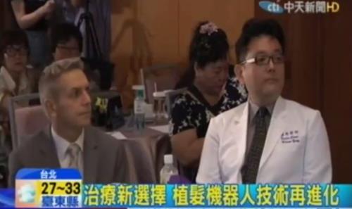 中天新聞台 -- 治療新選擇 植髮機器人技術再進化