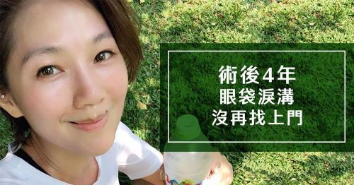【台北˙眼袋淚溝手術】馬克媽媽-告別淚溝人生紀錄片
