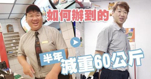 半年減重60公斤!?胖小弟的體脂奮鬥記