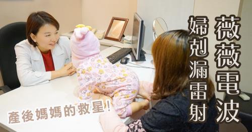 【產後漏尿怎麼辦?】Viveve薇薇電波+婦剋漏雷射 不需麻醉不需特殊護理照顧